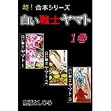 【超!合本シリーズ】白い戦士ヤマト 1