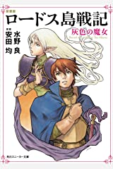新装版 ロードス島戦記 灰色の魔女 (角川スニーカー文庫) Kindle版