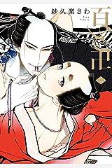 百と卍(2) (onBLUE comics) Kindle版