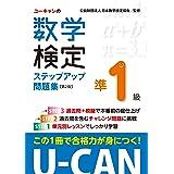 U-CANの数学検定準1級ステップアップ問題集 第2版【予想模擬検定(2回分)+過去問題(1回分)つき】 (ユーキャンの資格試験シリーズ)