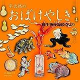 平太郎のおばけやしき 稲生物怪録絵巻より (やまと絵本)