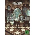 『アリス・ミラー城』殺人事件 城シリーズ (講談社文庫)