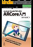 Android StudioではじめるARCore入門 (技術の泉シリーズ(NextPublishing))