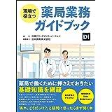 【Amazon.co.jp 限定】現場で役立つ薬局業務ガイドブック(特典:「私がファンになった薬局薬剤師」データ配信)