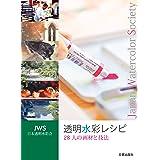 透明水彩レシピ (JWS 日本透明水彩会)