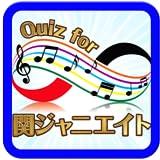 エイトクイズ for 関ジャニエイト from ジャニーズ