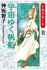 シルクロード 2巻 Kindle版