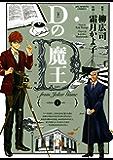 Dの魔王(2) (ビッグコミックス)