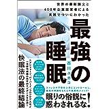 最強の睡眠 世界の最新論文と450年企業経営者による実践でついにわかった
