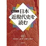 日本近現代史を読む 増補改訂版