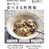 暮しの手帖別冊 『おいしく食べきる料理術』