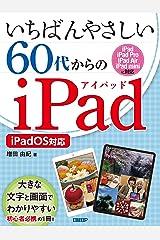 いちばんやさしい60代からのiPad iPadOS対応 単行本