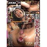 家畜夫人日記 フィスト アナル 調教 石本志帆(32) BLACK REAL/ケイ・エム・プロデュース [DVD]