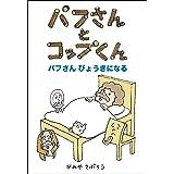 パフさんとコップくん パフさん びょうきになる (絵本屋.com)
