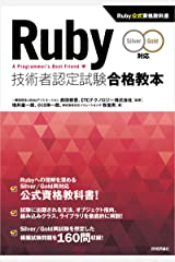 Ruby技術者認定試験合格教本 Silver/Gold対応 Ruby公式資格教科書 Kindle版