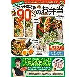味覚改善!! ダイエット成功率90%のお弁当 (タツミムック)