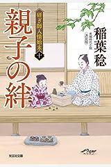 親子の絆 決定版~研ぎ師人情始末(十)~ (光文社文庫) Kindle版