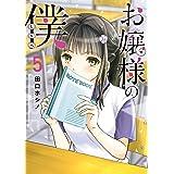 お嬢様の僕(5) (シリウスコミックス)
