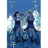 ファインダー越しのあの子 1 (Lilie comics)