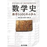 数学史 ―数学5000年の歩み―
