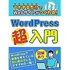 マネするだけでWebサイトがつくれるWordPress「超入門」: [初心者][副業][在宅][ブログ][ホームページ]