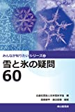 雪と氷の疑問60 (みんなが知りたいシリーズ2)