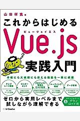 これからはじめるVue.js実践入門 Kindle版