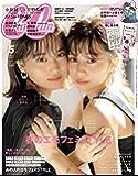 CanCam (キャンキャン) 2020年 5月号 [雑誌]