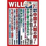 月刊WiLL (ウィル) 2021年 07月号 [雑誌]