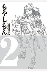 もやしもん(2) (イブニングコミックス) Kindle版