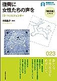 復興に女性たちの声を ― 「3・11」とジェンダー (早稲田大学ブックレット)