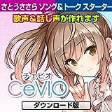 CeVIO さとうささら ソング&トーク スターター  ダウンロード版