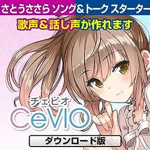 CeVIO さとうささら ソング&トーク スターター |ダウンロード版