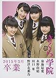 さくら学院 菊地最愛 水野由結 田口華 野津友那乃 2015年3月 卒業