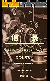 信長: 小説 新田論の一般書