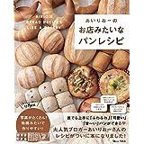 あいりおーのお店みたいなパンレシピ (TJMOOK)