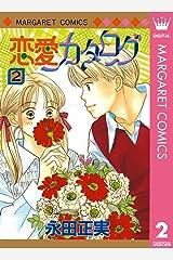 恋愛カタログ 2 (マーガレットコミックスDIGITAL) Kindle版