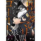 獣愛のマリーゴールド1 (シャルルコミックス)