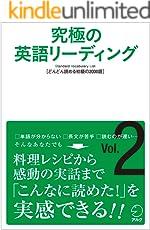 [音声DL付]究極の英語リーディング Vol. 2 究極の英語リーディングシリーズ