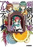 覇剣の皇姫アルティーナXIV (ファミ通文庫)