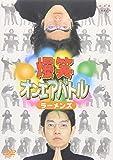 爆笑オンエアバトル ラーメンズベスト [DVD]