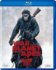 猿の惑星:聖戦記(グレート・ウォー) [Blu-ray]