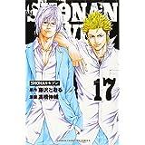 SHONANセブン(17) (少年チャンピオン・コミックス)