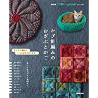 NHKすてきにハンドメイドセレクション かぎ針編みのおざぶとかご (生活実用シリーズ NHKすてきにハンドメイドセレクシ…