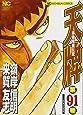 天牌(91) (ニチブンコミックス)