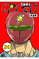 天体戦士サンレッド 完全版 20巻 Kindle版