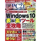 日経PC21 2021年 2 月号