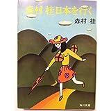 森村桂日本を行く (1977年) (角川文庫)