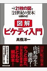 【図解】ピケティ入門 たった21枚の図で『21世紀の資本』は読める! Kindle版