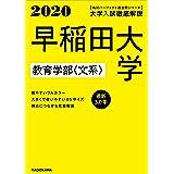 角川パーフェクト過去問シリーズ 2020年用 大学入試徹底解説 早稲田大学 教育学部〈文系〉 最新3カ年
